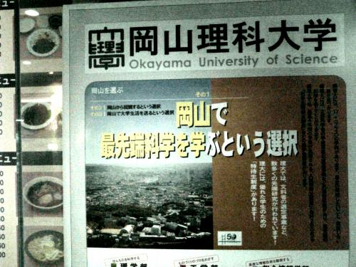 Okayama University of Science