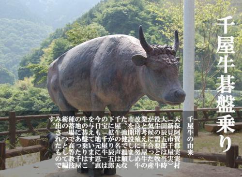 千屋COW