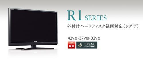 REGZA 32 R1