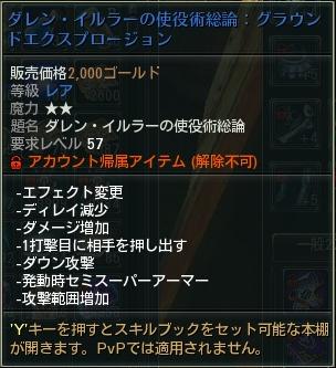 skill52.png