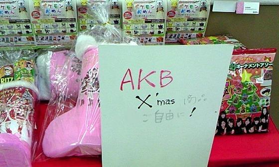 20120115_akb48_01.jpg