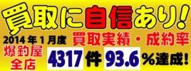 kaitori_top201401.jpg