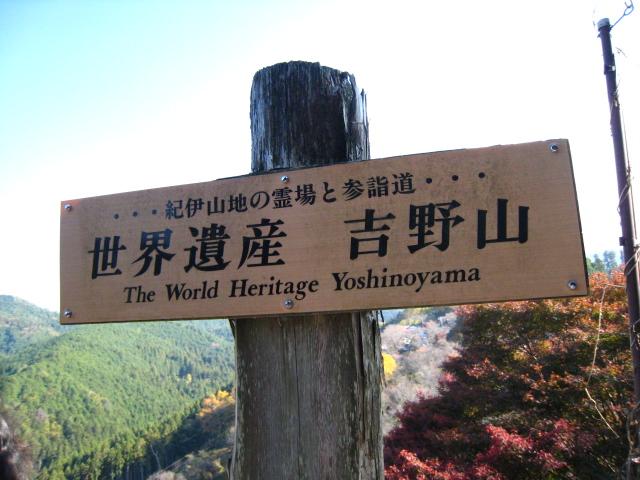 金峯山寺3