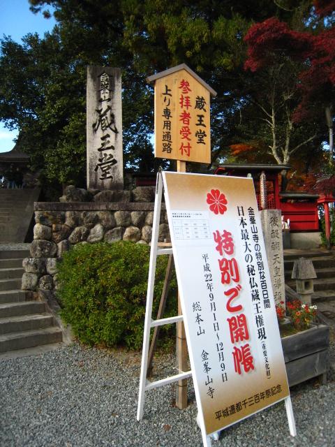 金峯山寺12