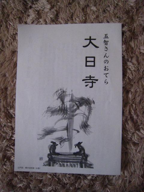 大日寺01