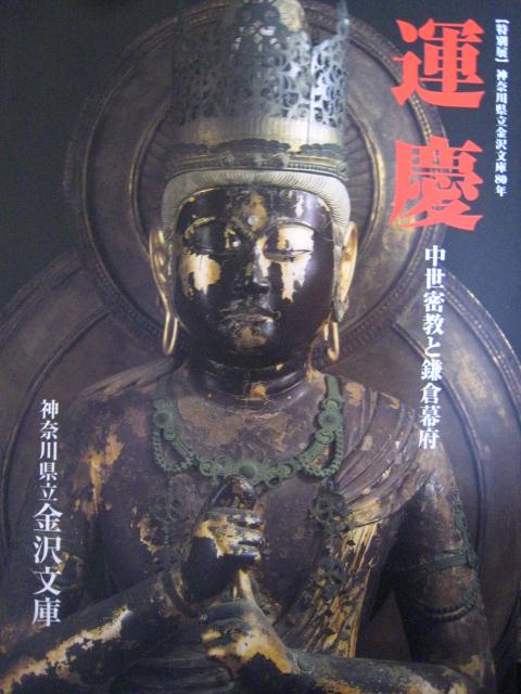金沢文庫4