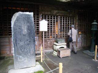 瑞巌寺21