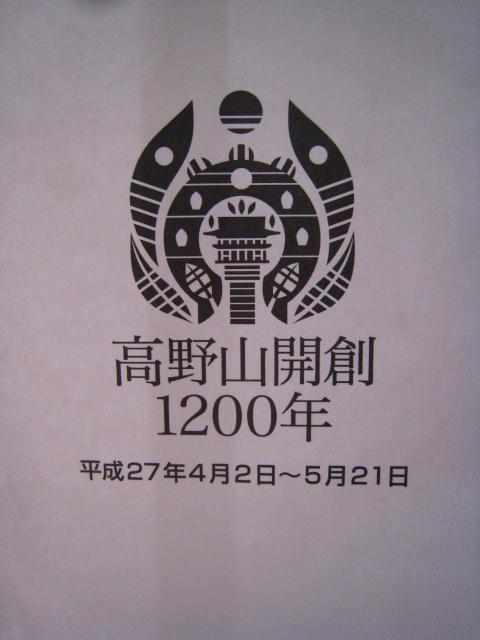 高野山1200年