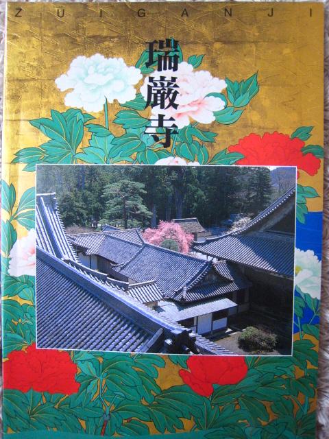 瑞巌寺25