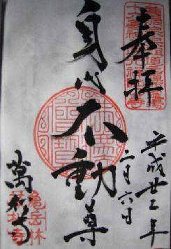 banshouji-goshuin