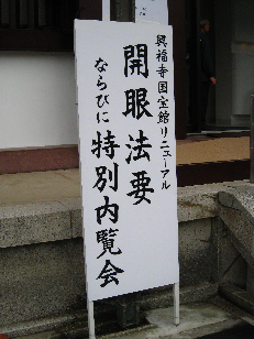 koufukuji09