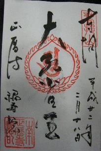 shouryakuji08