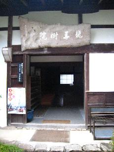 shouryakuji09