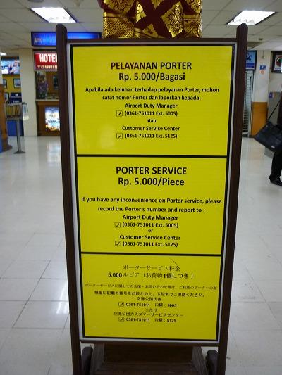 空港のポーターブログサイズ