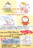 141205 座談会ポスター