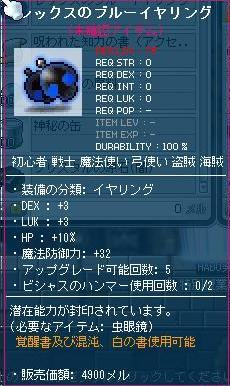 ブルーイヤリング