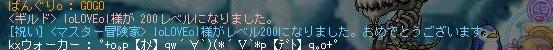 薔薇っち200♪
