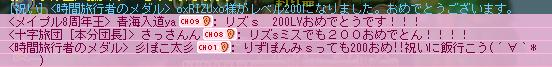 rizuちゃん200♪