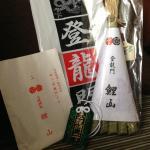 祇園祭-鯉山