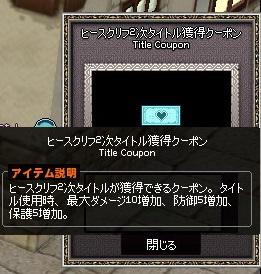 mabinogi_2013_08_15_019.jpg