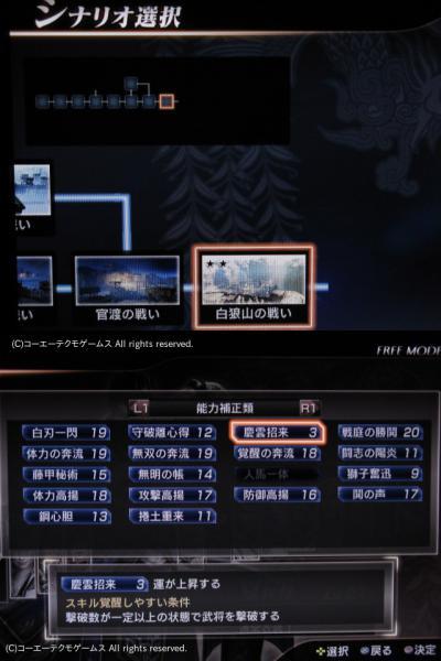 三國無双7 募集中 オンライン