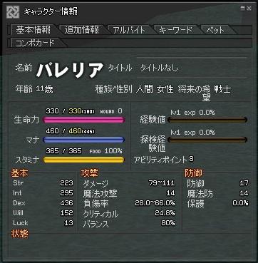 2011.4.23転生直後ステ