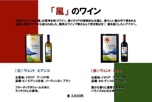 「風」のワイン