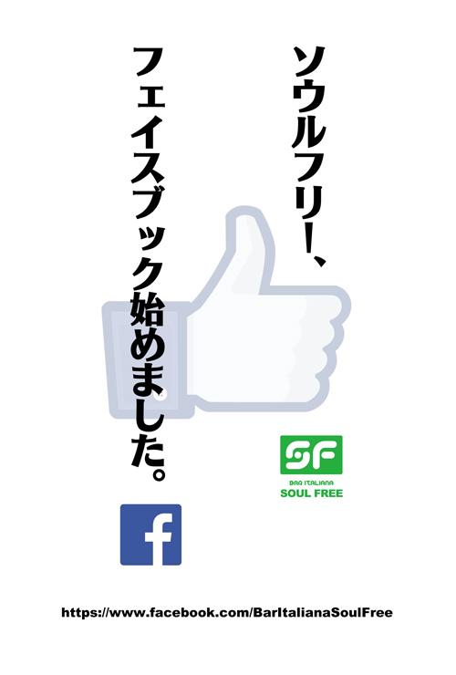 FB pop