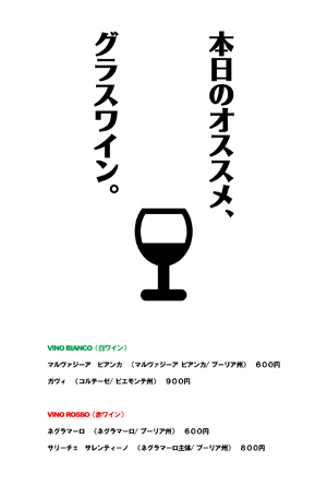 グラスワインフェア
