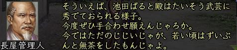 2012y03m12d_034412937.jpg