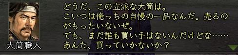 2012y03m12d_043703625.jpg