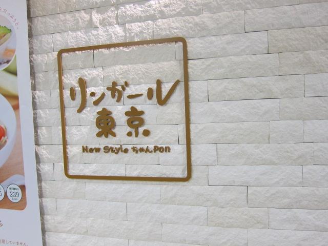 リンガール東京