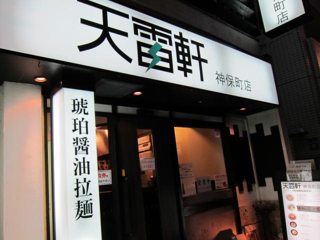 天雷軒 神保町店