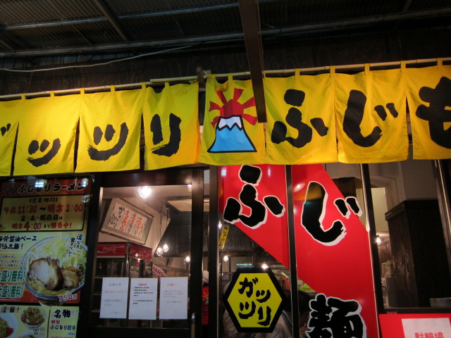 G麺ふじもり三島