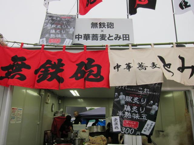 無鉄砲×中華蕎麦とみ田