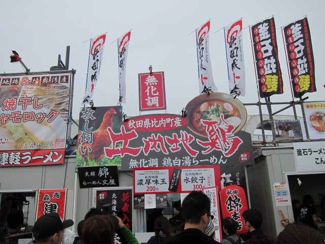 秋田成ト会