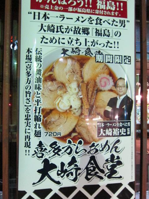 花月嵐 大崎食堂