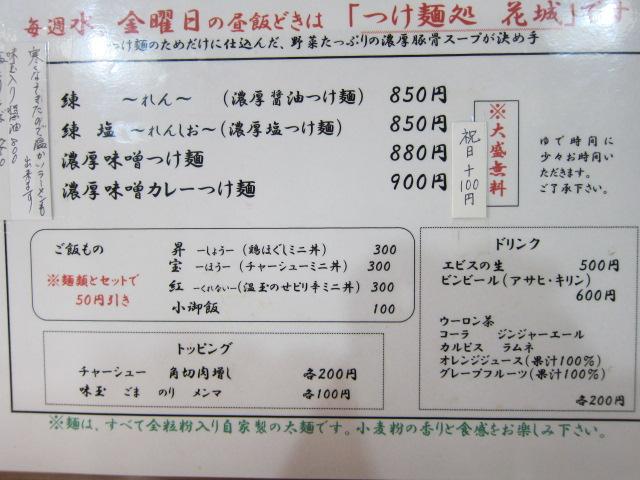 つけ麺処 花城