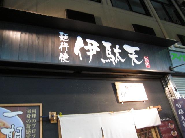 伊駄天 香草つけ麺