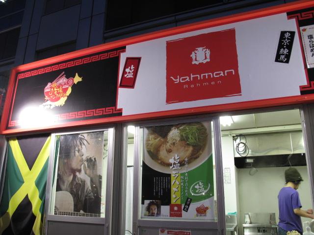 ラハメン ヤマン (Yahman)
