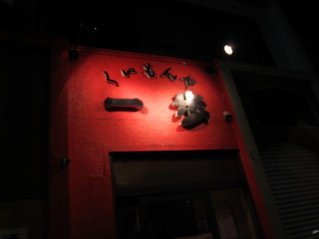 沼津DEはしご酒