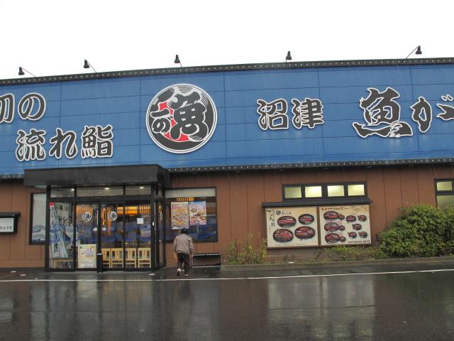 沼津 魚がし鮨 流れ鮨 藤枝店