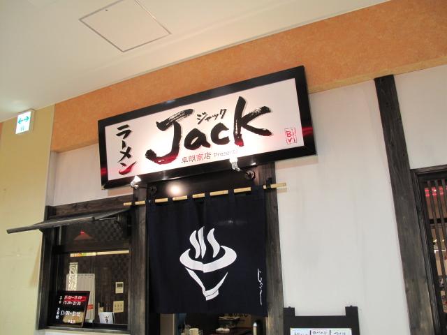 ラーメンJACK BiVi店