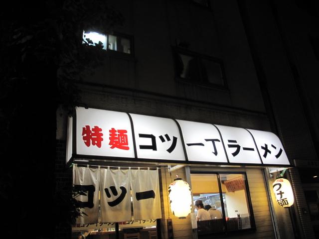 特麺コツ一丁ラーメン