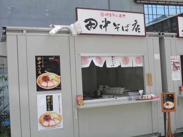 中華そば専門 田中商店