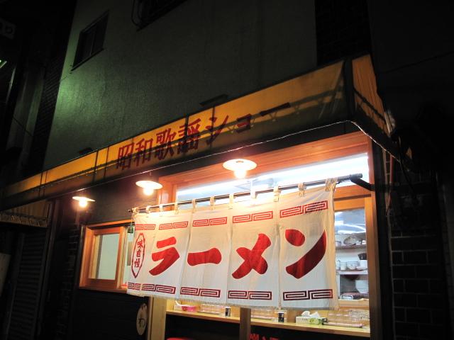 昭和歌謡ショー