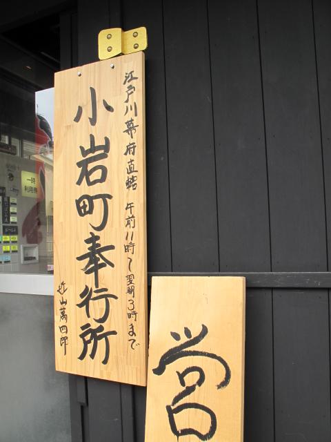 江戸川ヌードル 悪代官