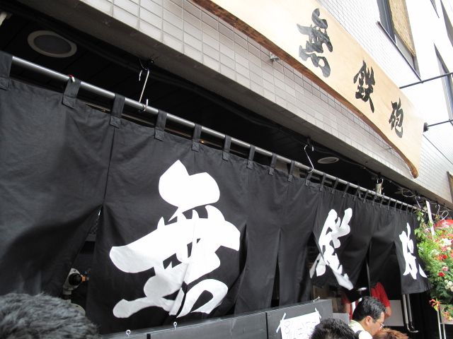 無鉄砲 中野店