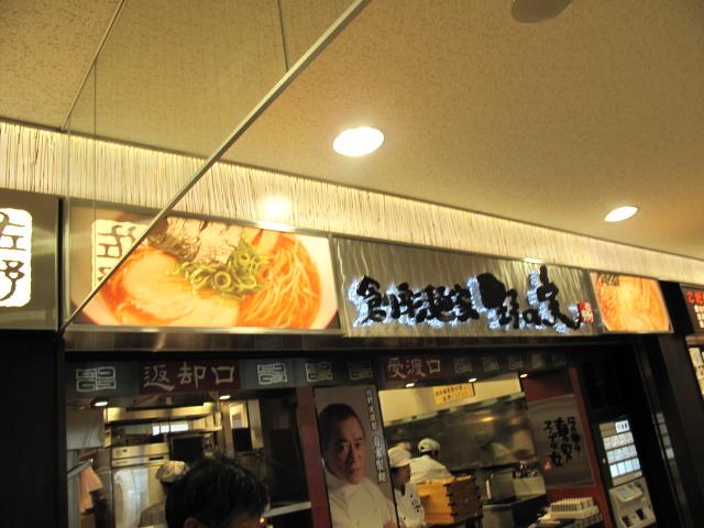 創彩麺家 野の実