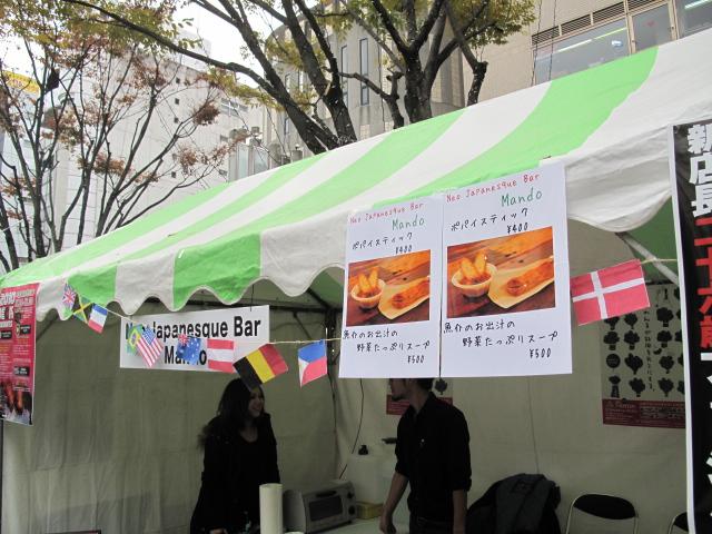 Neo Japanesque Bar MANDO